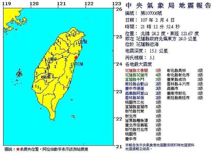 花蓮發生地震.(中央氣象局)