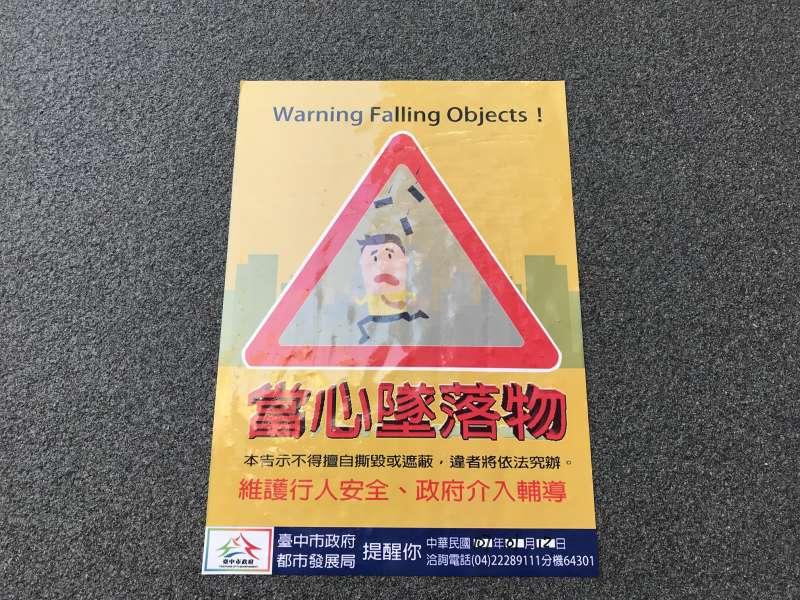 20180205--台中市都發局表示,民眾如有發現磁磚脫落疑慮,可撥打1999專線通報。(台中市政府提供)