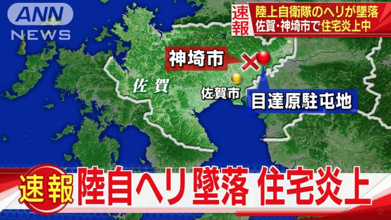 日本陸上自衛隊一架阿帕契5日下午在佐賀縣神埼市墜毀。