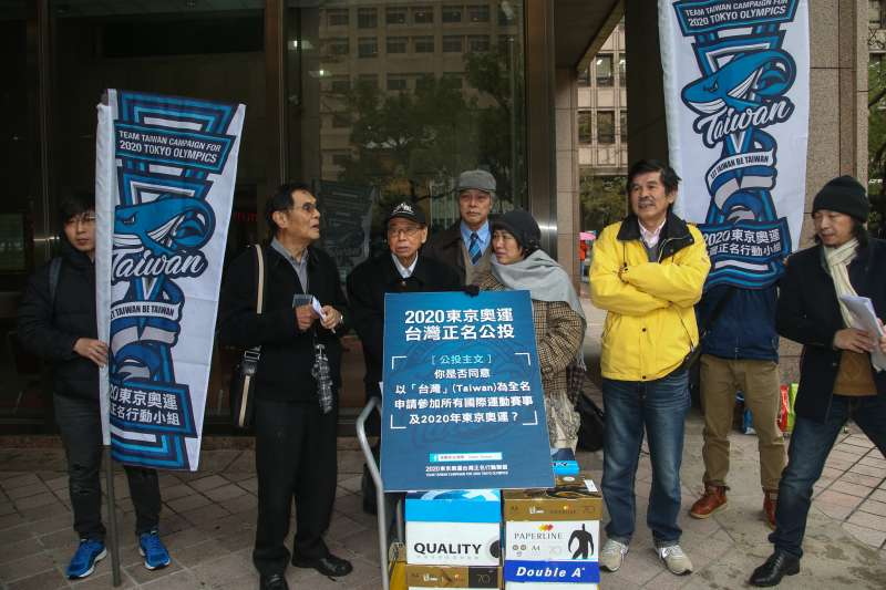 20180205-2020東京奧運台灣正名行動聯盟,到中選會送交公投提案連署書,左為台獨聯盟主席陳南天,左二是李登輝民主協會理事長張燦鍙。(陳明仁攝)