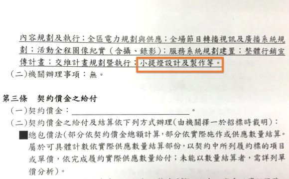 圖說:在「2018臺北燈節勞務採購契約」第二條「履約標的」章節中,依舊將「小提燈設計製作」列為槮凌應承作項目。(王彥喬翻攝).png