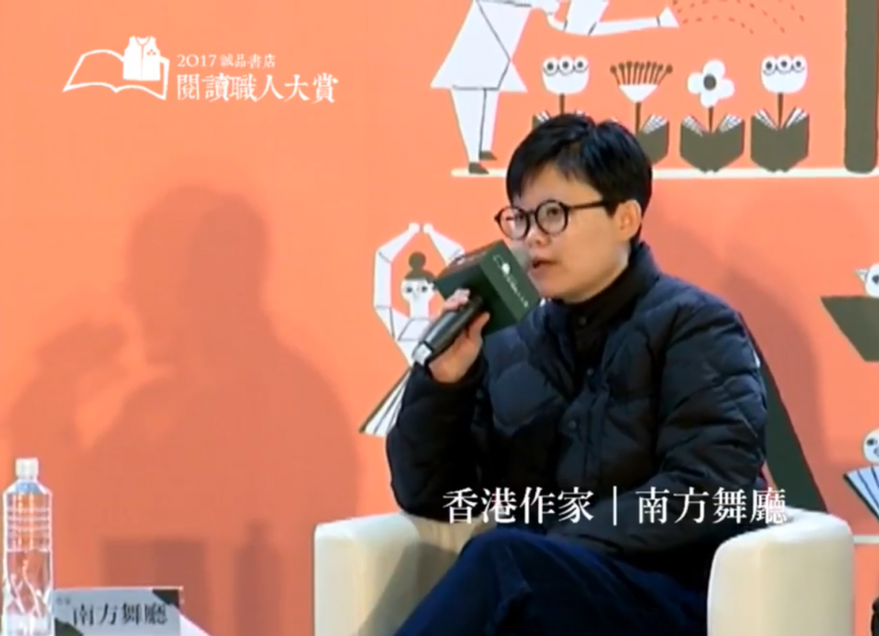 獲選「年度最期待作家」的香港作家南方舞廳,作品融合香港飲食文化等在地元素,改編為影視作品也廣受歡迎。(取自誠品人臉書)