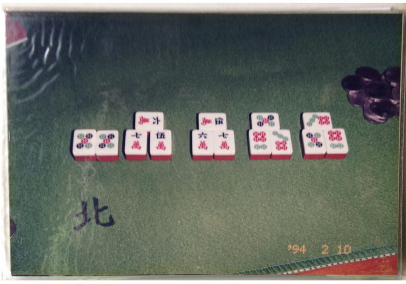 20180206-三數(8)、全帶五(8)、雙龍抱(8)、四歸二(2)、缺一門(1)、斷么(1)、平胡(1)、將(1),30番!可能還有全求人(2)或獨聽(1)。如此將難得胡下來的大牌拍照留念,僅有兩三回。(作者提供)