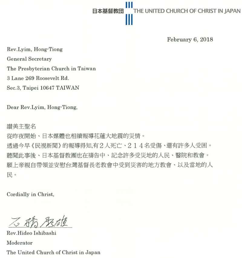 20180207-日本基督教團議長石橋秀雄在慰問信中表達對花蓮地震災情的關心。(取自台灣教會公報新聞網)