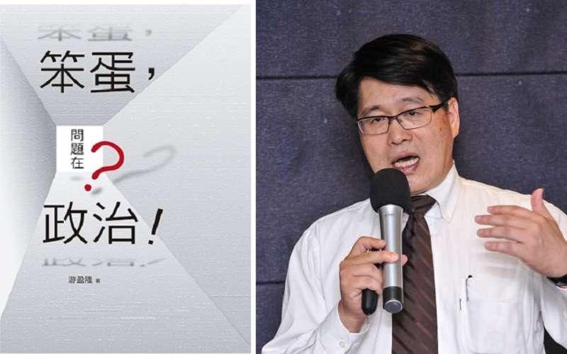游盈隆和他的新作《笨蛋,問題在政治》(允晨出版)