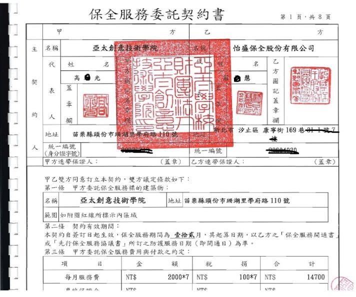 20180208-亞太學院更換學校警衛為怡盛集團千翔保全之合約書。(高教工會提供)
