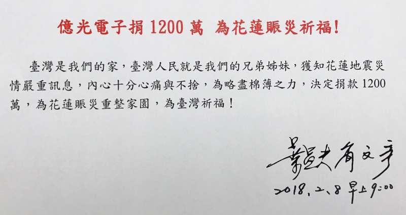 20180208-億光夫婦捐款1200萬元。(億光公共事務部提供).jpg