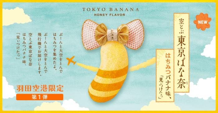 空とぶ東京ばな奈はちみつバナナ味(翱翔天際東京BANANA蜂蜜香蕉口味)。(圖/tokyobanana.jp,FunTime提供)