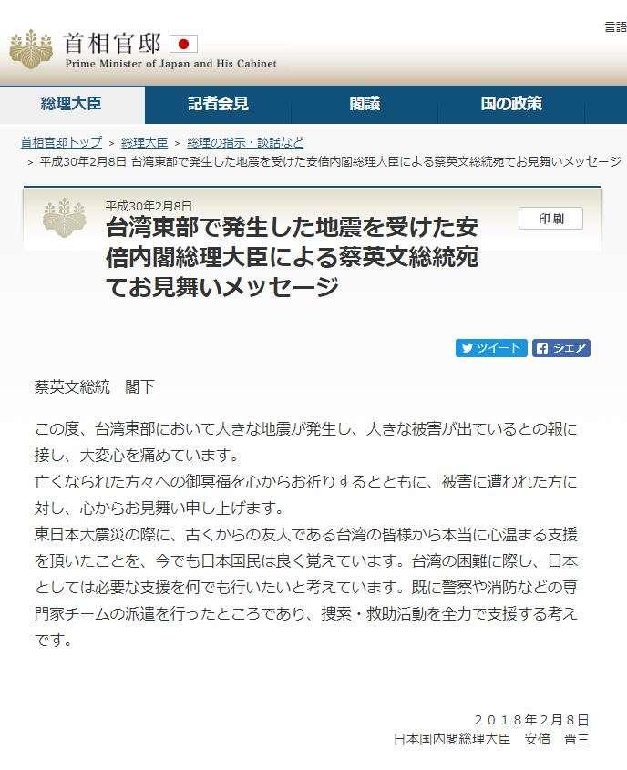 20180208-花蓮因6日晚間發生芮氏規模6.0強震的影響,災情嚴重,受到國際關注。日本首相安倍晉三在今(8)日稍早也致信我國總統蔡英文,表達慰問之意。(取自日本首相官邸網站)