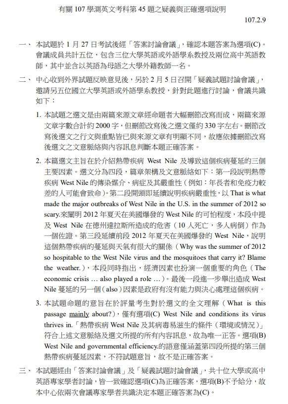 大考中心9日發布最終結果,堅持C選項才是正確答案,考生若作答B選項則不予給分。(大考中心提供)