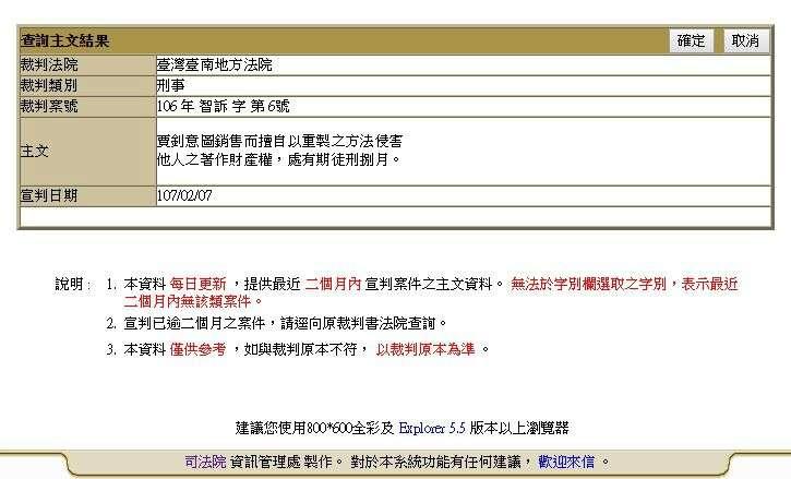 2018-02-11-台南地方法院7日判決,賈釗侵犯蕭言中之著作財產權,處8個月有期徒刑。(取自鍾孟舜臉書)
