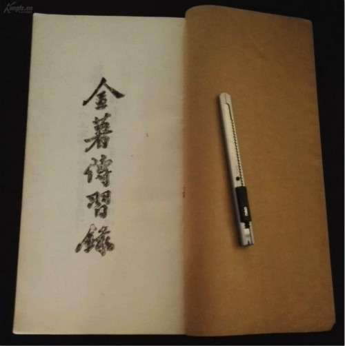 陳世元著作《金薯傳習錄》。(圖/澎湃新聞提供)