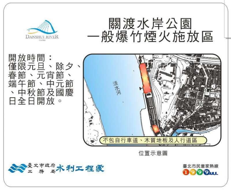 20180212-除夕和初一河濱公園開放的指定區域,關渡水岸公園。(台北市水利處提供)