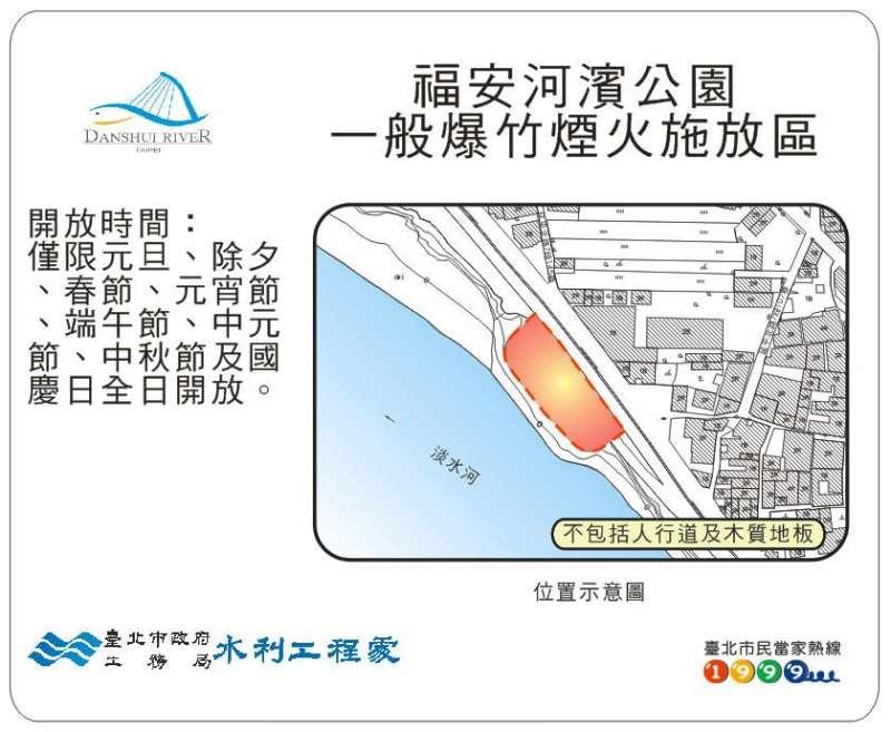 20180212-除夕和初一河濱公園開放的指定區域,福安河濱公園(不包括人行道及木質)。(台北市水利處提供)