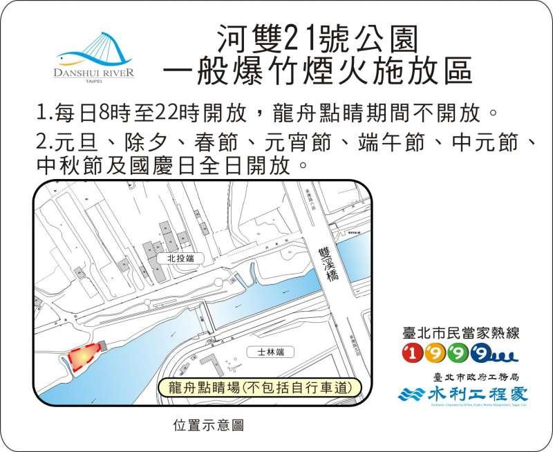 20180212-除夕和初一河濱公園開放的指定區域,河雙21號河濱公園(龍舟點睛場)。(台北市水利處提供)