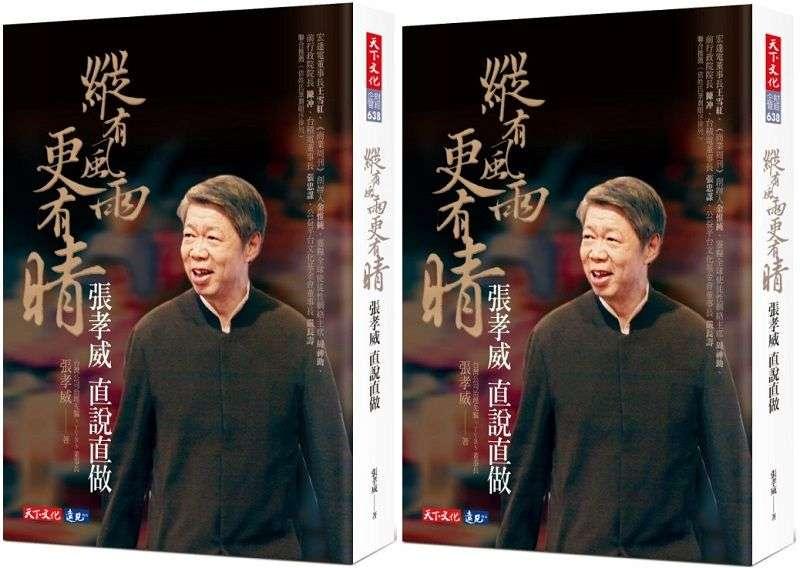 TVBS張孝威董事長新作《縱有風雨更有晴》(天下文化)