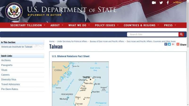 美國國務院的台灣網頁(國務院)