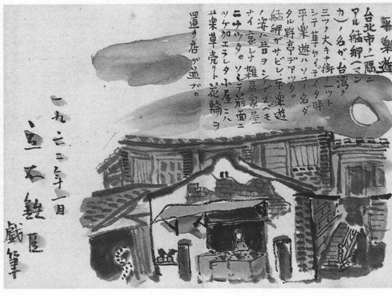 1932 年的「平樂遊」。(圖/《立石鐵臣臺灣畫冊》,研之有物提供)
