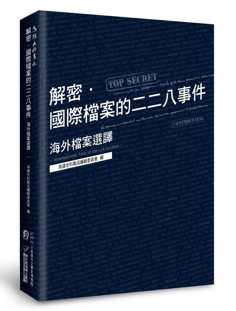 《解密.國際檔案的二二八事件:海外檔案選譯》書封照。(遠足文化提供)
