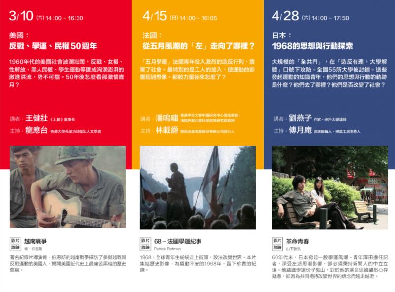 20180221龍應台文化基金會在今年3到4月將推出「關鍵的一年:1968」春季沙龍。(龍應台文化基金會提供)