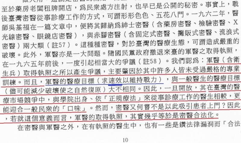 圖2. 陳君愷(1997, p. 10)研討會論文。(作者提供)