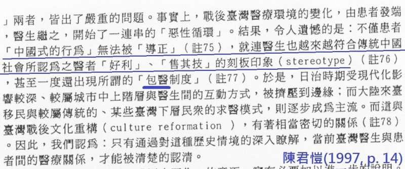 圖3. 陳君愷(1997, p. 14)研討會論文。(作者提供)