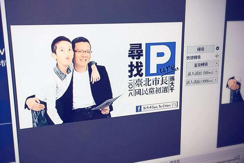 前立委孫大千宣布挑戰國民黨台北市長初選。(取自孫大千臉書)
