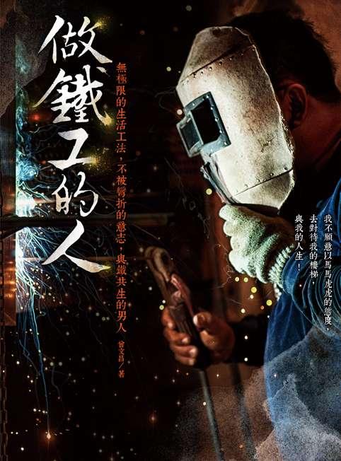 作鐵工的人。(柿子文化)