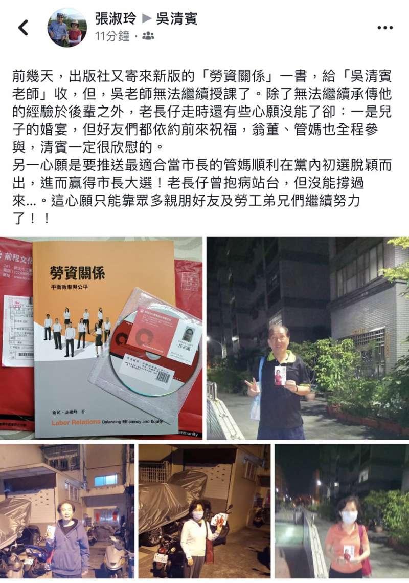 前高雄勞工局長吳清賓遺孀張淑玲在臉書發文表示,吳清賓生前的心願是讓管碧玲贏得高雄市長大選。(圖/管碧玲辦公室提供)
