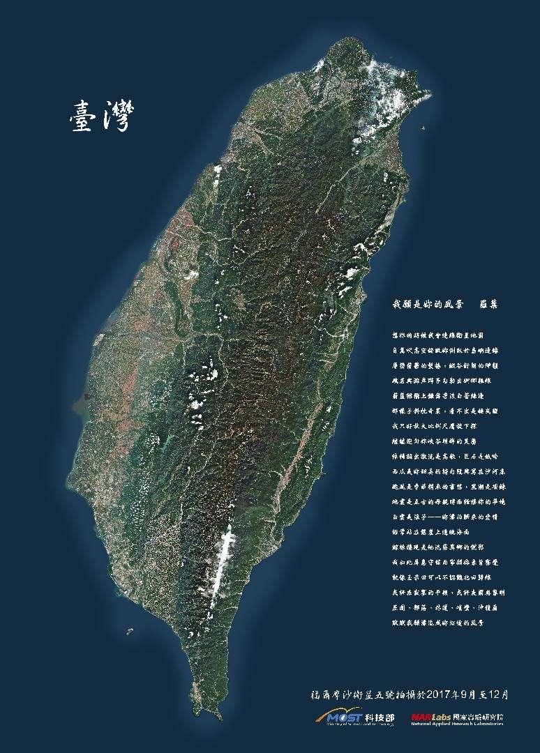 20180223-福爾摩沙衛星五號於2017年9月至12月拍攝之臺灣全圖。(取自科技部)