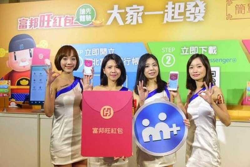 台北富邦也推出「旺紅包」。(台灣大哥大提供)