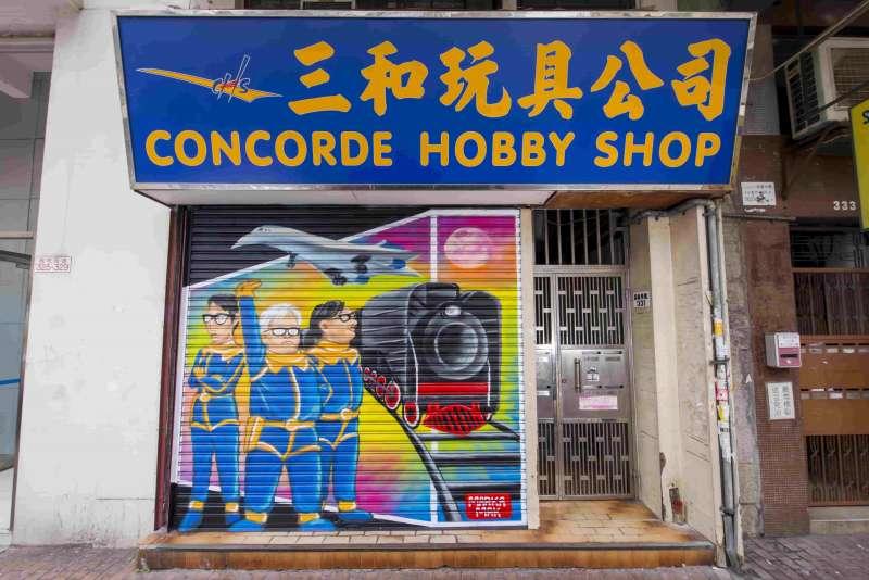 本地藝術家為深水埗區內十間舊式民生小店設計鐵閘畫作(圖/香港旅遊發展局)