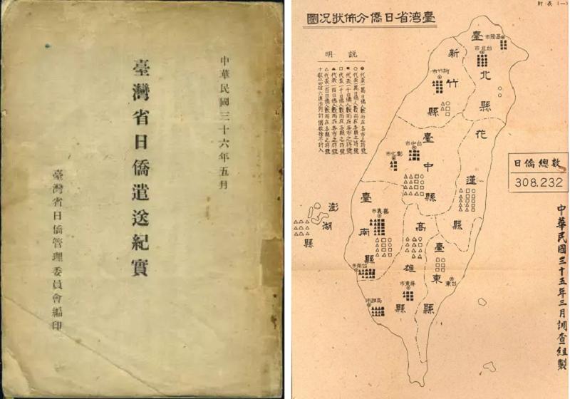 1947年編印的《臺灣省日僑遣送紀實》(左)和「臺灣省日僑分佈狀況圖」,原載1946年編印的《臺灣省日僑管理法令輯要》 (右)