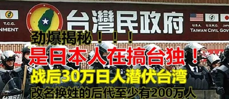 網路謠傳光復初期有「30萬日本人轉為台籍」,背後隱藏著「種族清洗」危險情緒(網路圖片)
