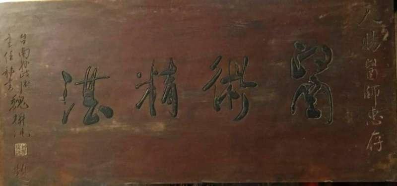 祖父陳天賜醫師的匾額。(作者提供)