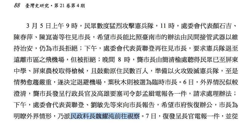 中研院台灣史研究關於「魏耀沌」先生的記載。(作者提供)