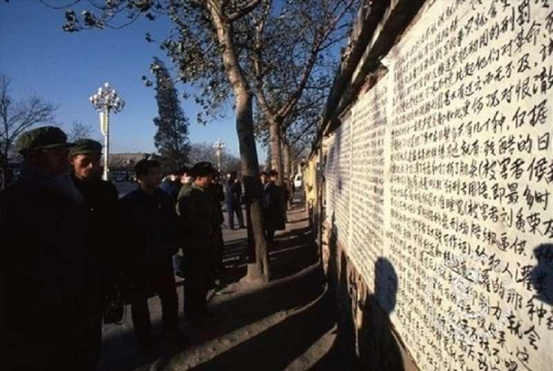 1978年北京的「西單民主牆」。