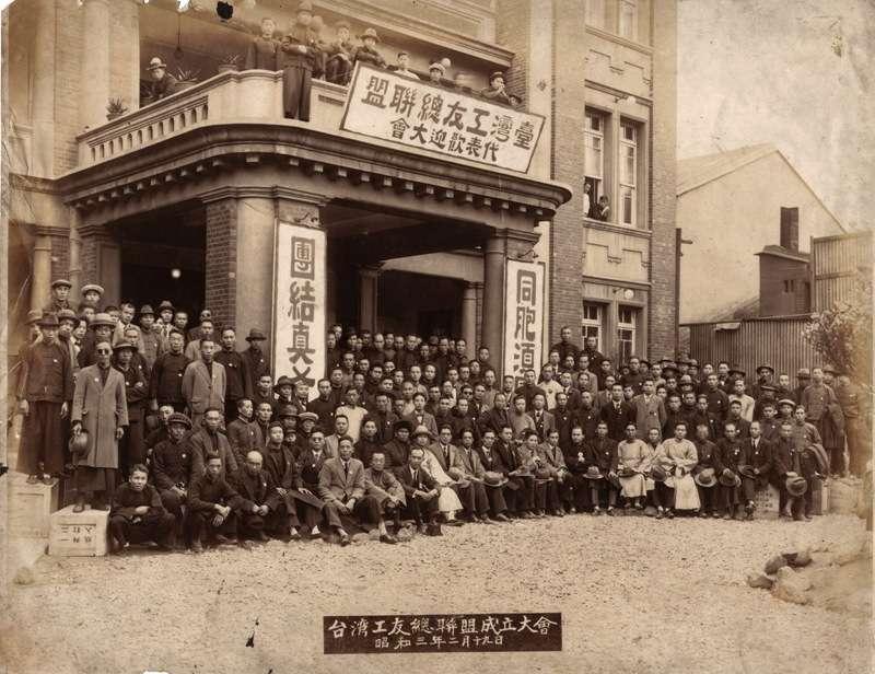 1928年2月19日工友總聯盟成立大會。(圖/蔣渭水文化基金會提供|想想論壇)