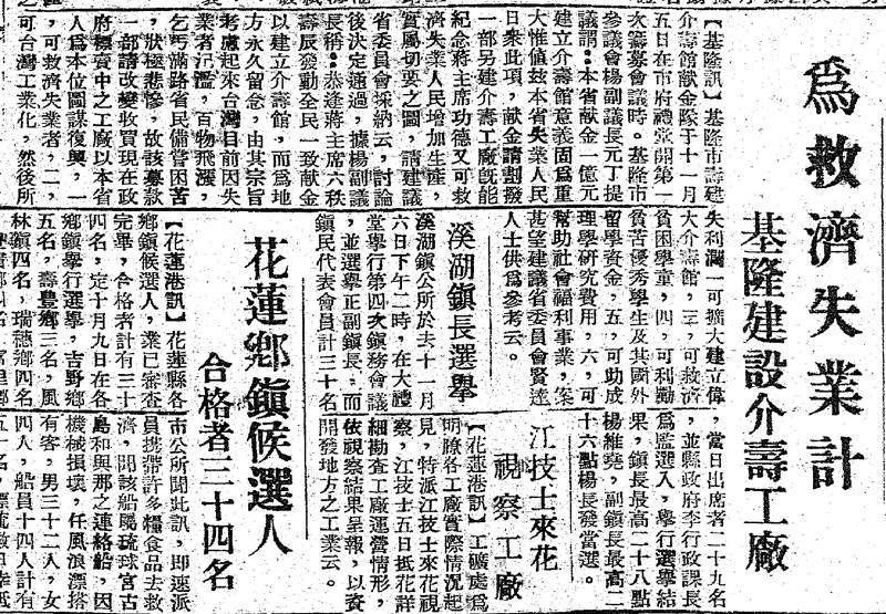 1946年11月10日,《民報》報導介壽館改工廠。(圖/作者提供|想想論壇)