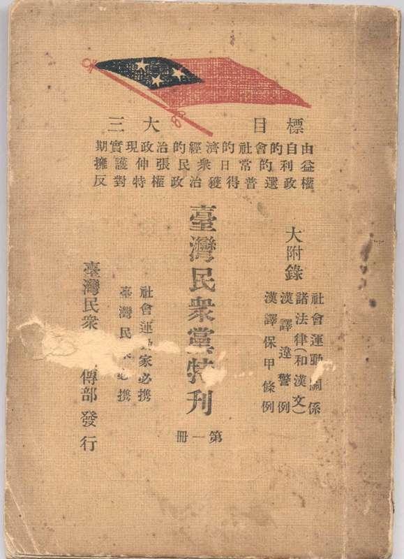台灣民眾黨發行刊物。(圖/蔣渭水文化基金會提供|想想論壇)
