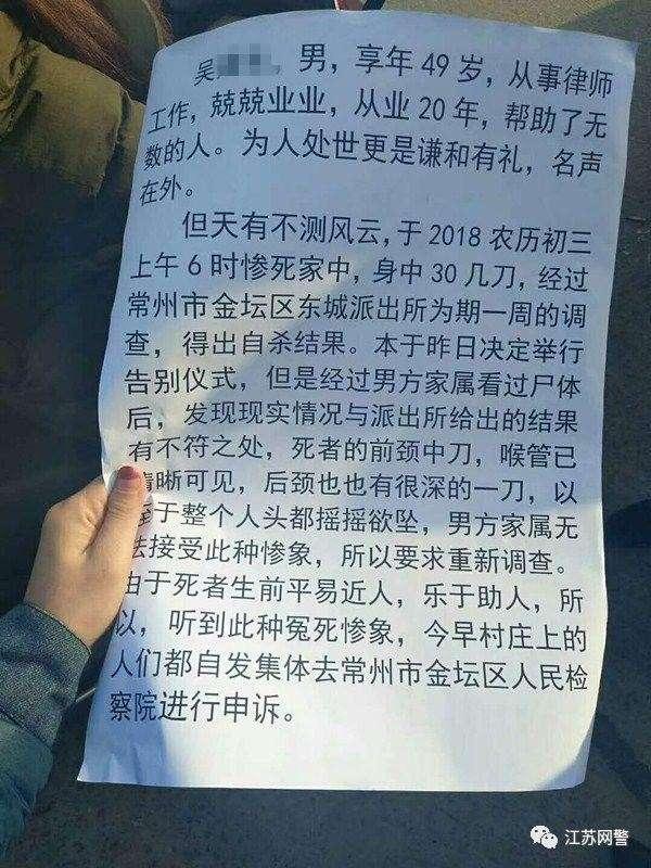 網傳的吳建生律師親友陳情書。