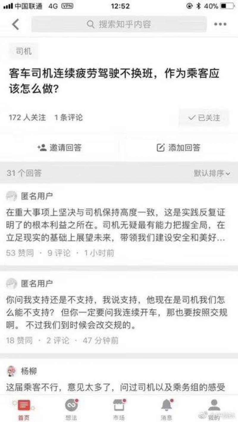 中國網民在「知乎」app提問