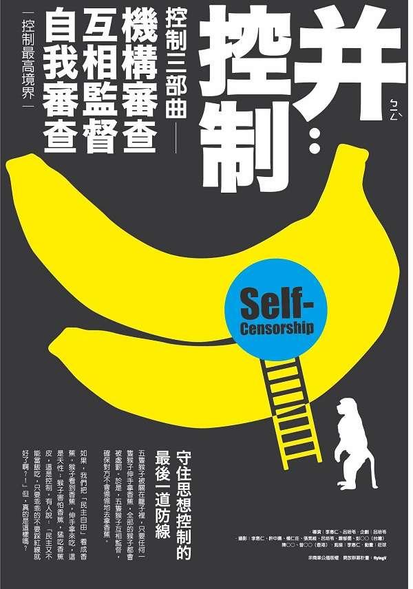李惠仁拍「并:控制」,談到中國對香港、台灣無所不在的控制。