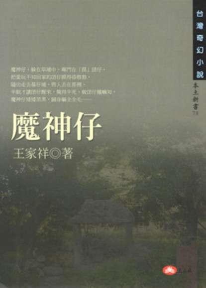 王家祥《魔神仔》小說封面(圖/故事提供)
