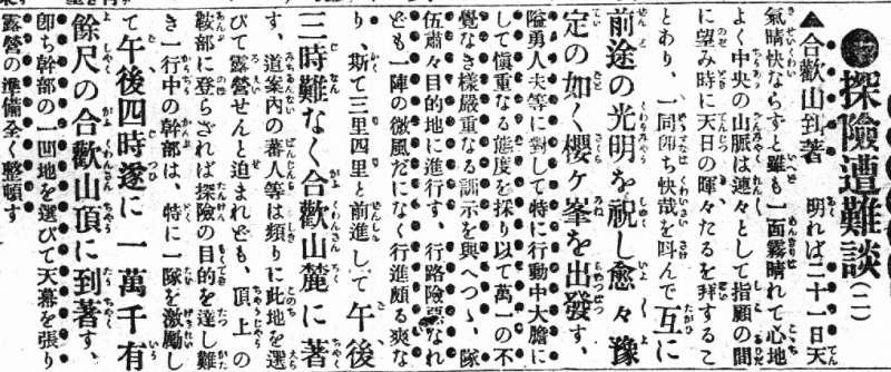 當時臺灣日日新報的報導。(圖/取自《臺灣日日新報》4603 號,1913.3.29,2 版。|故事提供)