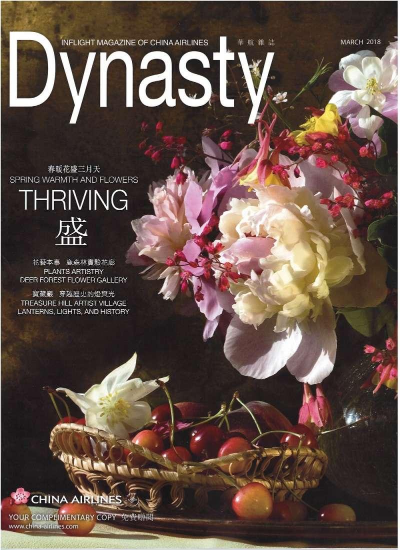 華航3月號機上雜誌封面(報導OVO合作的櫥窗夥伴)(圖/京典衛浴提供)