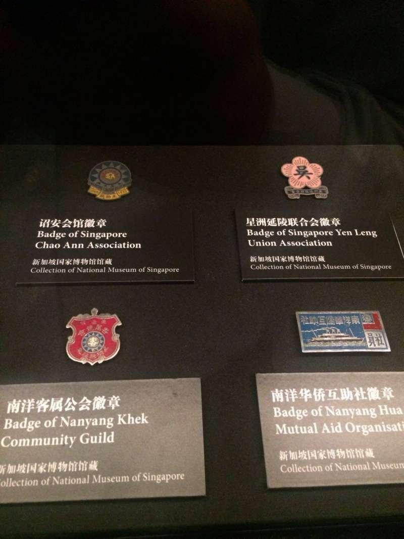 20180308-「對比起1920、1930年代對國民革命還不太熟悉、對中國政局沒有太強帶入感的台灣,如果說新加坡當時的華人社群,把自己所在之地當作中華民國的『心靈疆域』當不為過。」(取自徐和謙臉書)