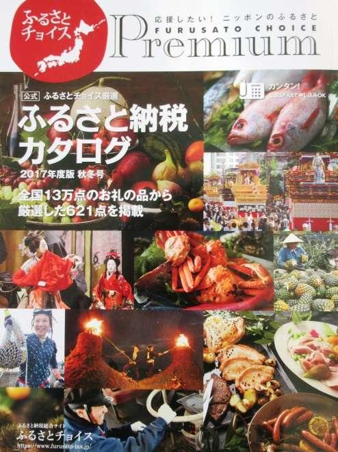 日本 故鄉稅回贈品目錄。(圖/想想論壇提供)
