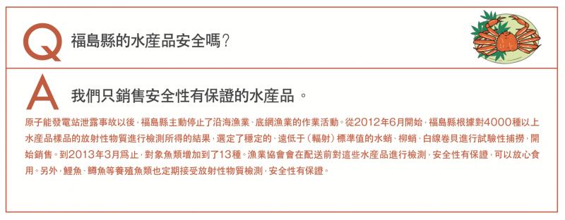 日本政府製作的福島水產說帖繁體字版。