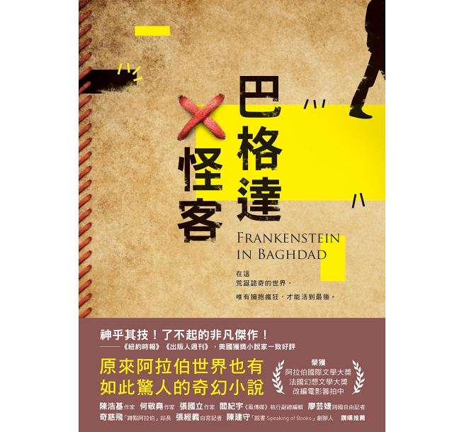 《巴格達X怪客》入圍今年曼布克國際獎(圖/翻攝自博客來官網)